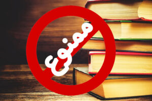ممنوع بيع الكتب